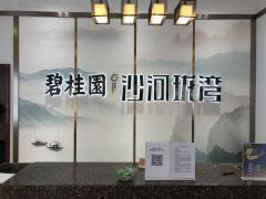 漯河碧桂园沙河珑湾